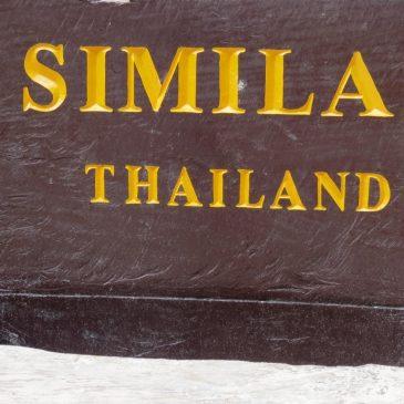 תאילנד טיול משפחתי – קאו לאק, קאו סוק